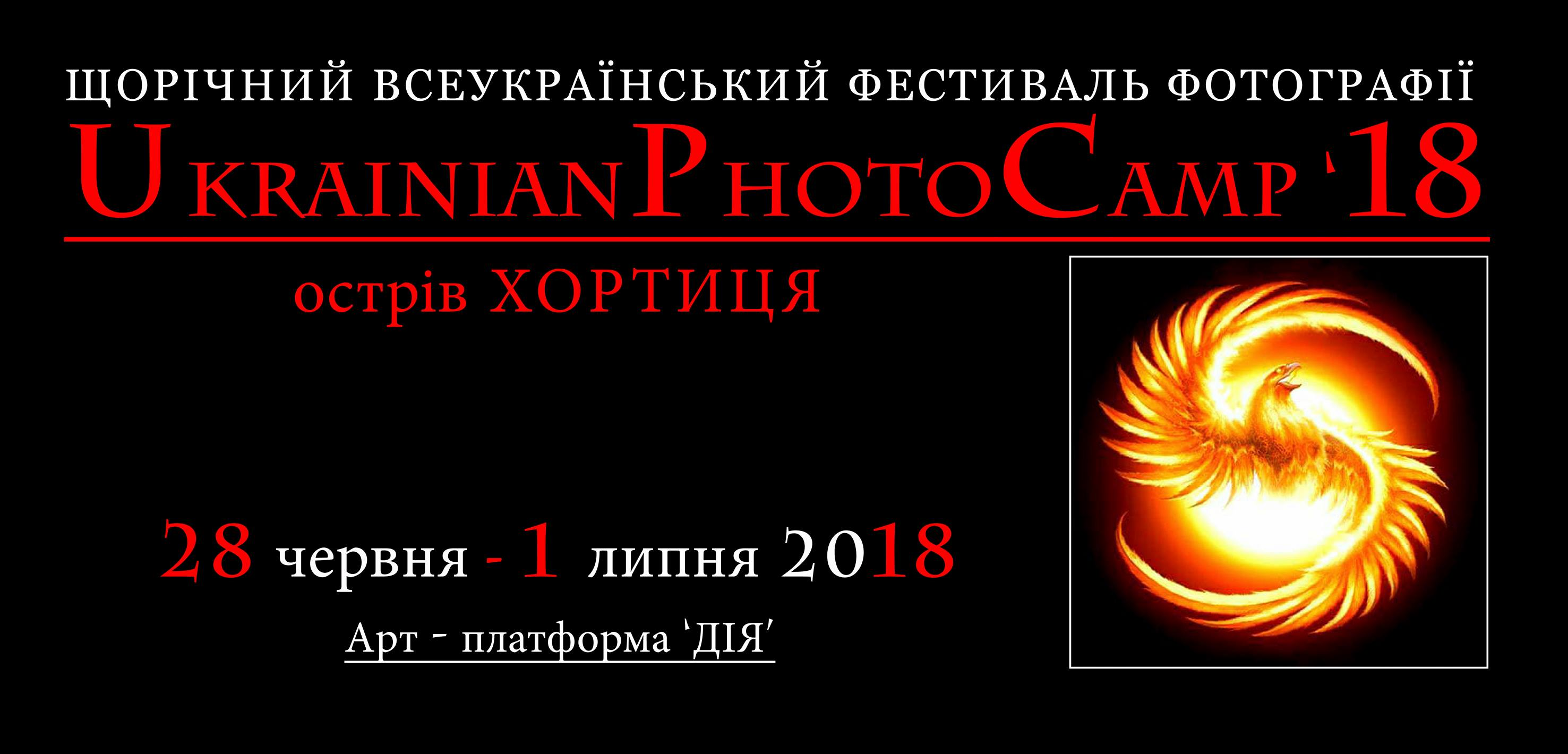 Ukrainian Photo Camp'18
