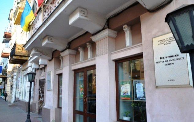 Центр болгарської культури в Одесі, ДОЧІРНЄ ПІДПРИЄМСТВО ПІДПРИЄМСТВО ВСЕУКРАЇНСЬКИЙ ЦЕНТР БОЛГАРСЬКОЇ КУЛЬТУРИ