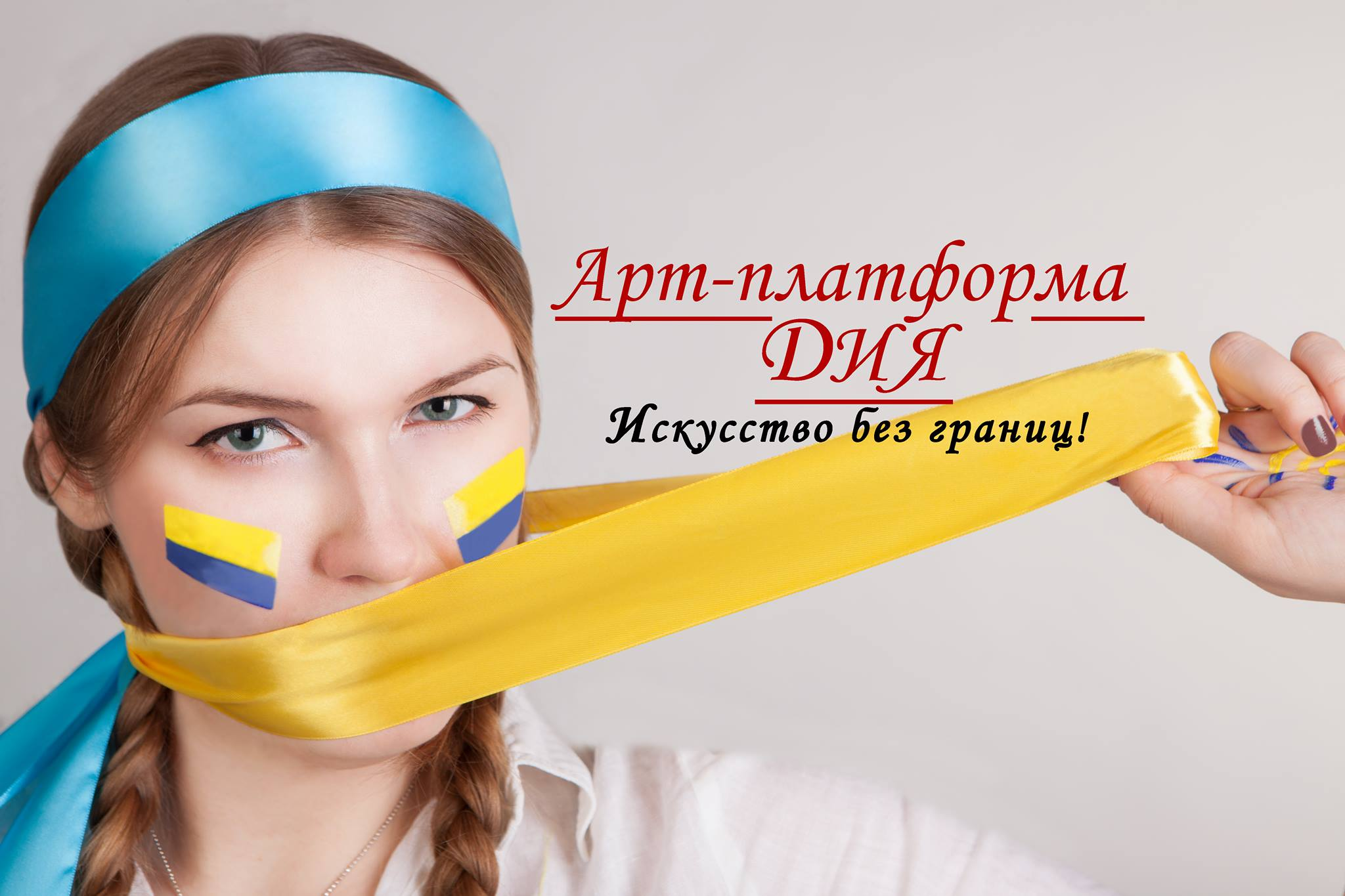 "Арт платформа ""ДИЯ"""